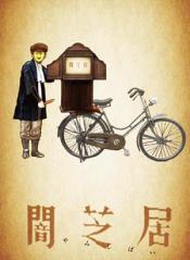 yami-shibai_o