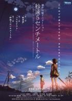 5-centimeters-per-second-movie-poster-2007-1020419541