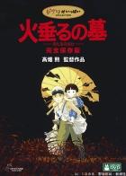 hotaru_no_haka_new_dvd_cover2
