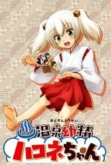 onsen-yousei-hakone-chan_t197309_jpg_290x478_upscale_q90